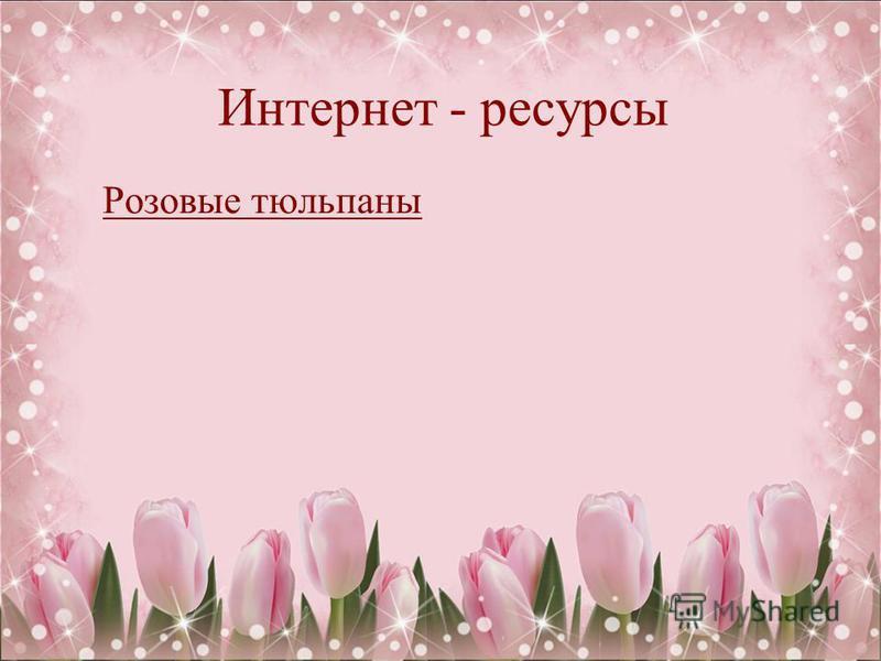 Интернет - ресурсы Розовые тюльпаны