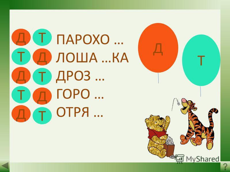 Д Т ПАРОХО … ЛОША …КА ДРОЗ … ГОРО … ОТРЯ … Д Д Д Д Д Т Т Т Т Т