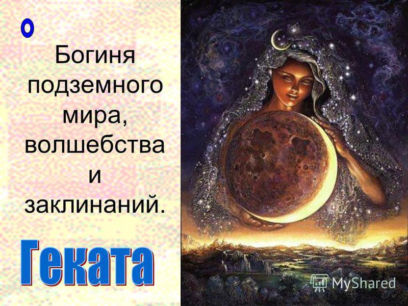 Богиня подземного мира, волшебства и заклинаний.