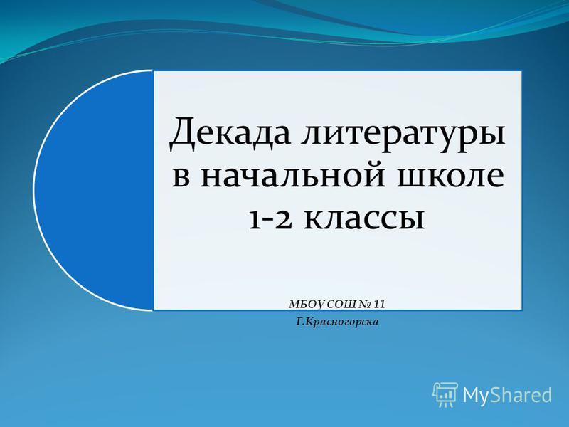 Декада литературы в начальной школе 1-2 классы МБОУ СОШ 11 Г.Красногорска
