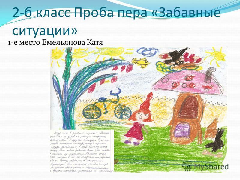 2-б класс Проба пера «Забавные ситуации» 1-е место Емельянова Катя