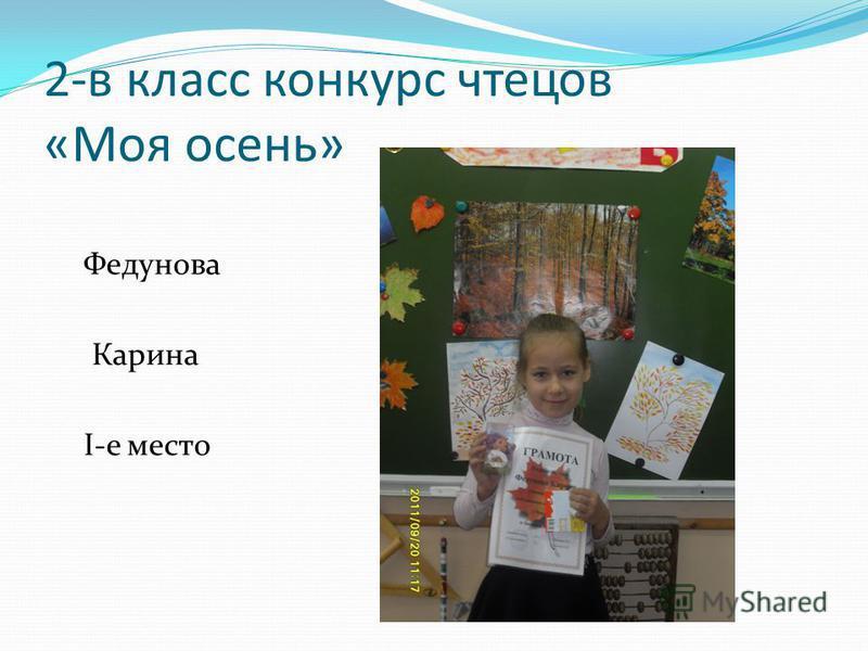 2-в класс конкурс чтецов «Моя осень» Федунова Карина I-е место