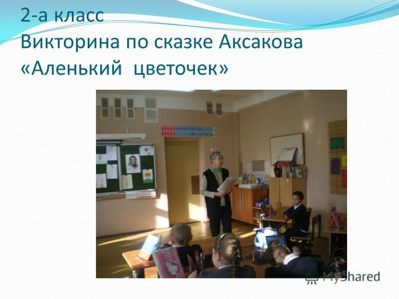 2-а класс Викторина по сказке Аксакова «Аленький цветочек»