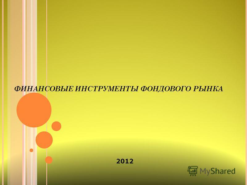 ФИНАНСОВЫЕ ИНСТРУМЕНТЫ ФОНДОВОГО РЫНКА 2012