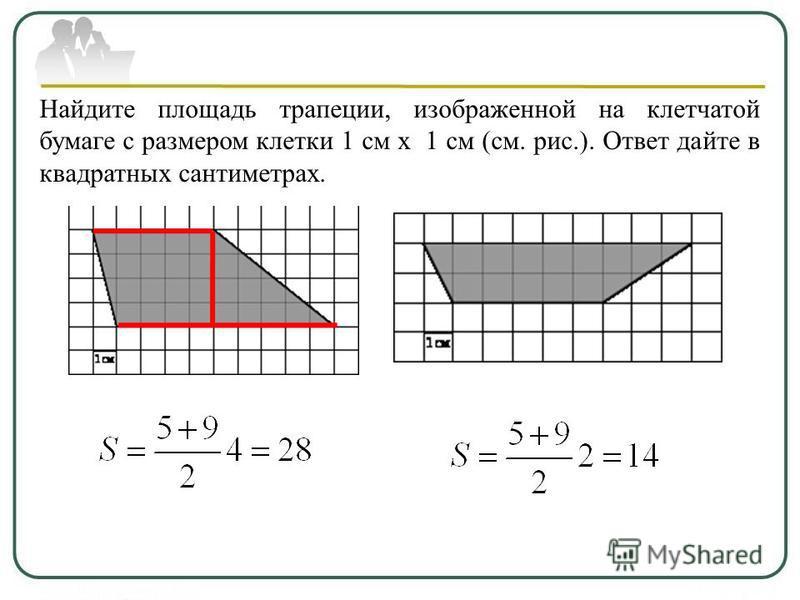 Найдите площадь трапеции, изображенной на клетчатой бумаге с размером клетки 1 см х 1 см (см. рис.). Ответ дайте в квадратных сантиметрах.
