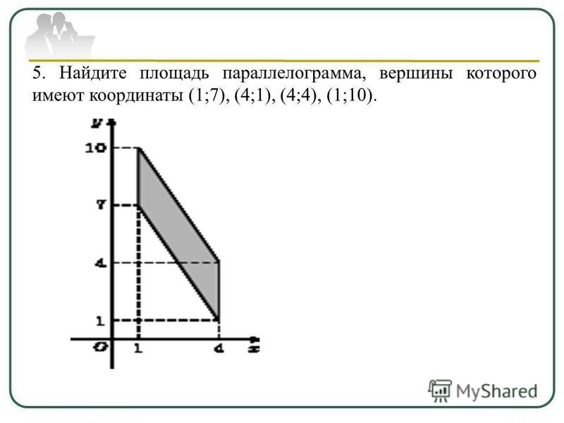 5. Найдите площадь параллелограмма, вершины которого имеют координаты (1;7), (4;1), (4;4), (1;10).