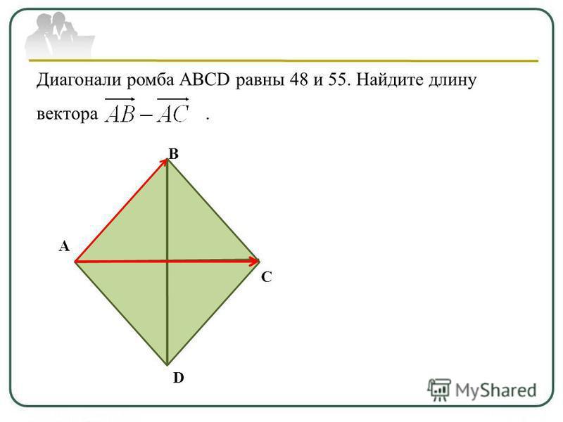 Диагонали ромба ABCD равны 48 и 55. Найдите длину вектора. А В С D