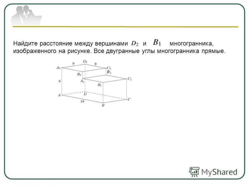 Найдите расстояние между вершинами и многогранника, изображенного на рисунке. Все двугранные углы многогранника прямые.