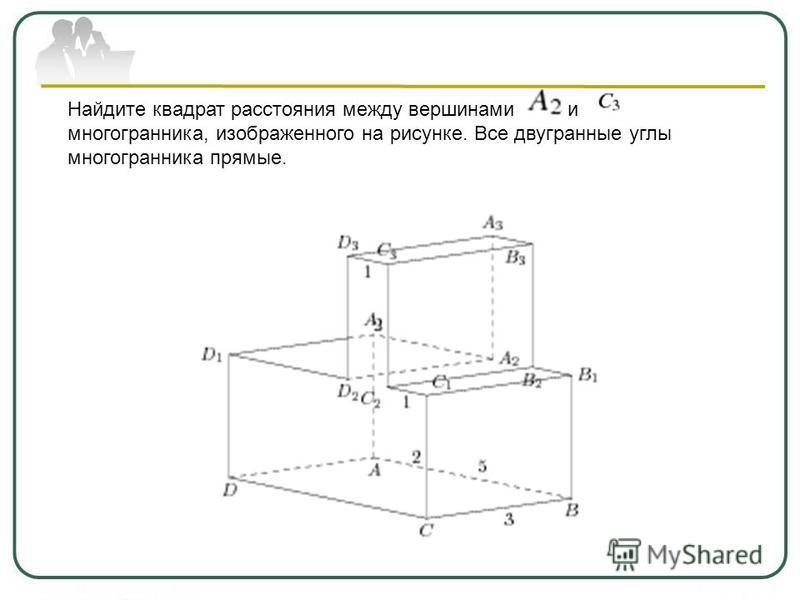 Найдите квадрат расстояния между вершинами и многогранника, изображенного на рисунке. Все двугранные углы многогранника прямые.
