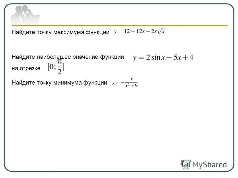 Найдите точку максимума функции. Найдите наибольшее значение функции на отрезке. Найдите точку минимума функции.