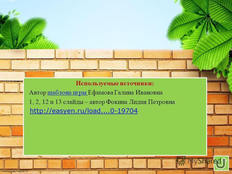 FokinaLida.75@mail.ru чибис лебедь малиновка грачи ВЫХОД