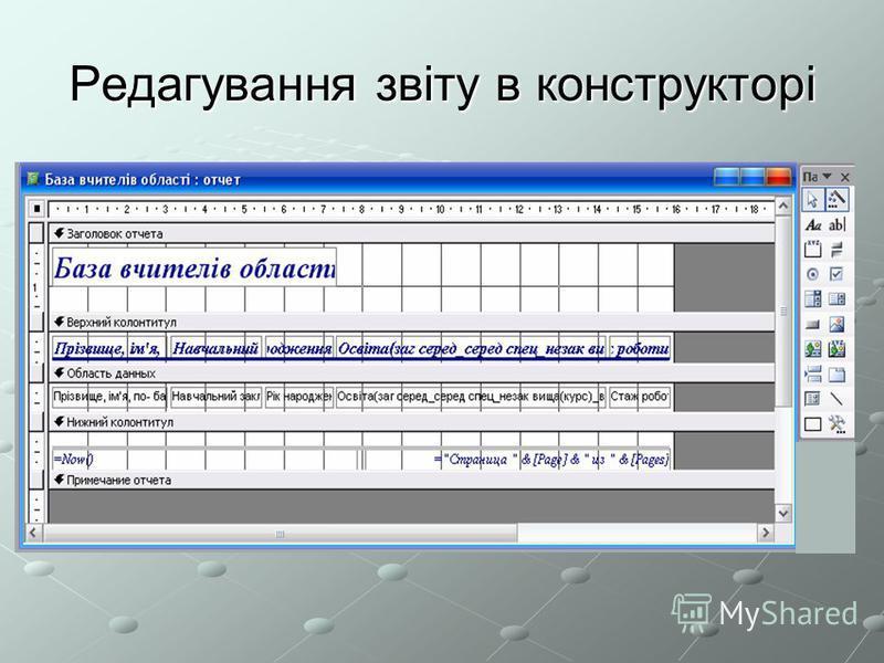 Редагування звіту в конструкторі