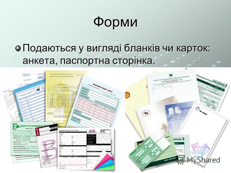 Форми Подаються у вигляді бланків чи карток: анкета, паспортна сторінка.