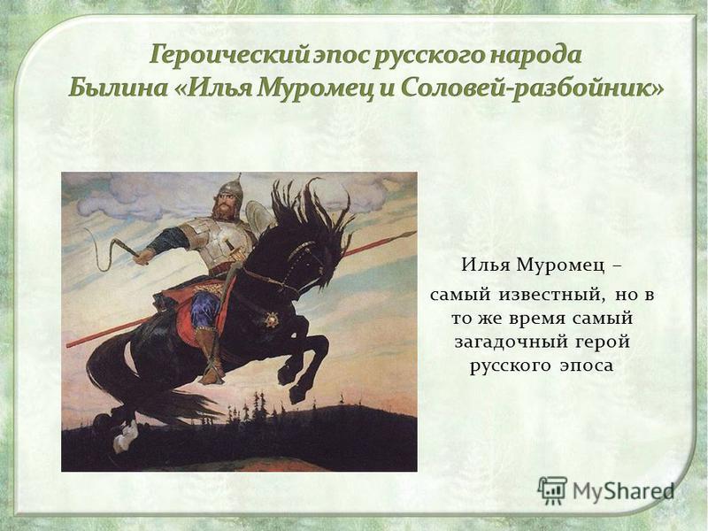 Илья Муромец – самый известный, но в то же время самый загадочный герой русского эпоса