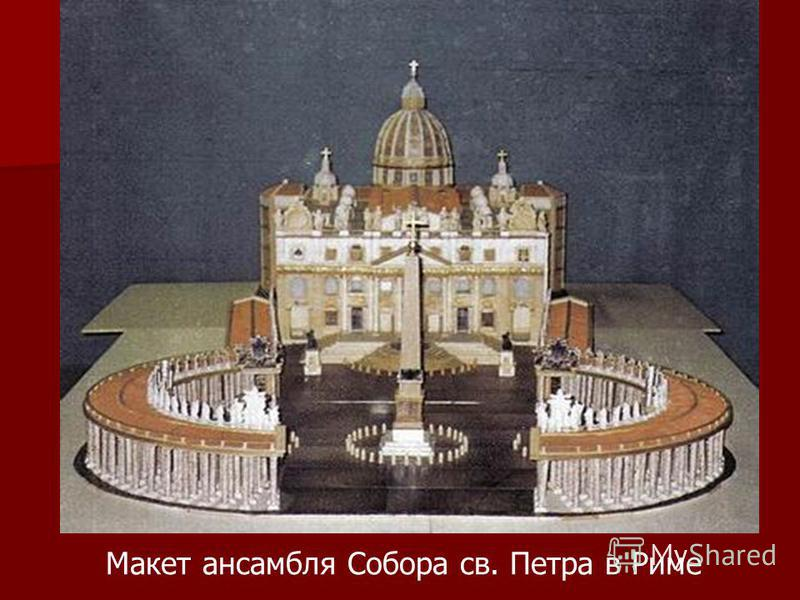 Макет ансамбля Собора св. Петра в Риме