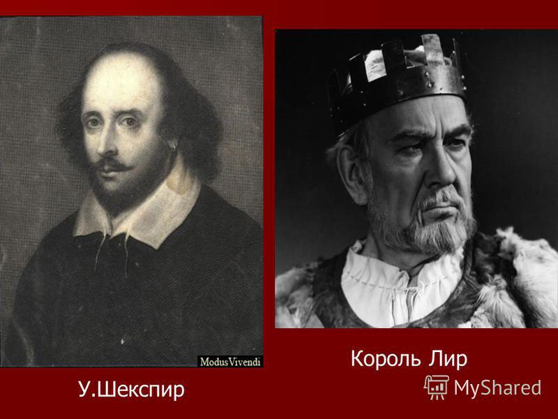 У.Шекспир Король Лир