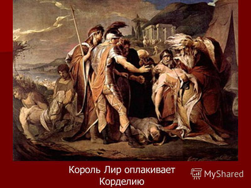 Король Лир оплакивает Корделию