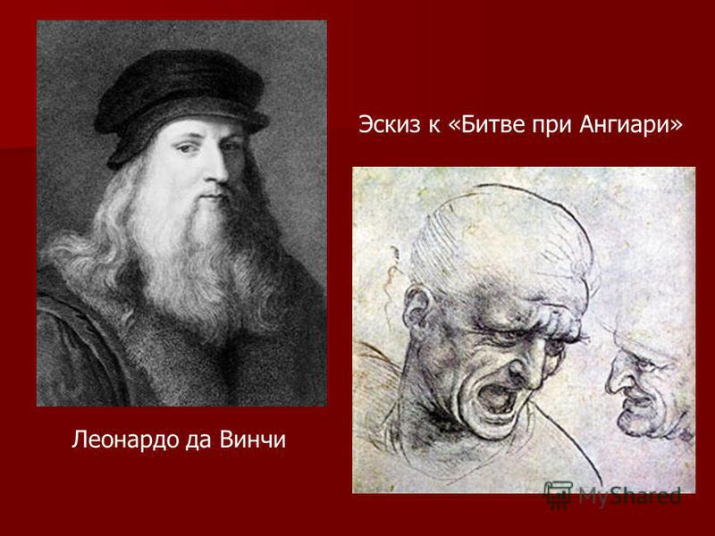 Леонардо да Винчи Эскиз к «Битве при Ангиари»