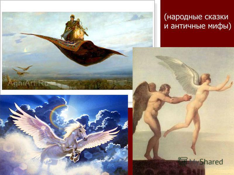 (народные сказки и античные мифы)