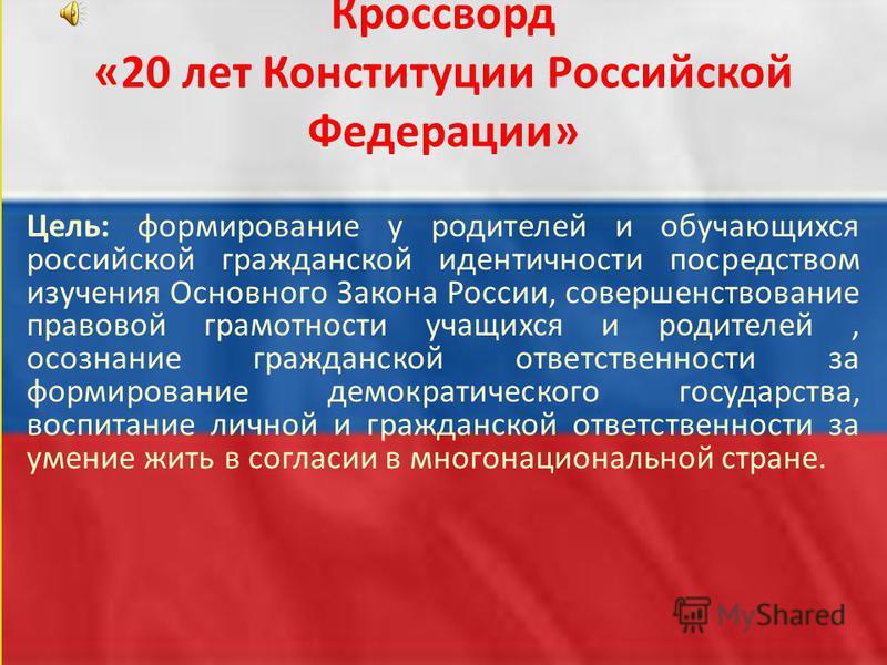 Кроссворд Конституция Рф Скачать