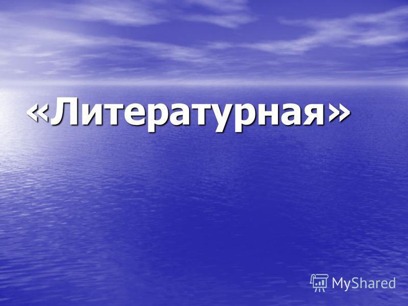 «Литературная»