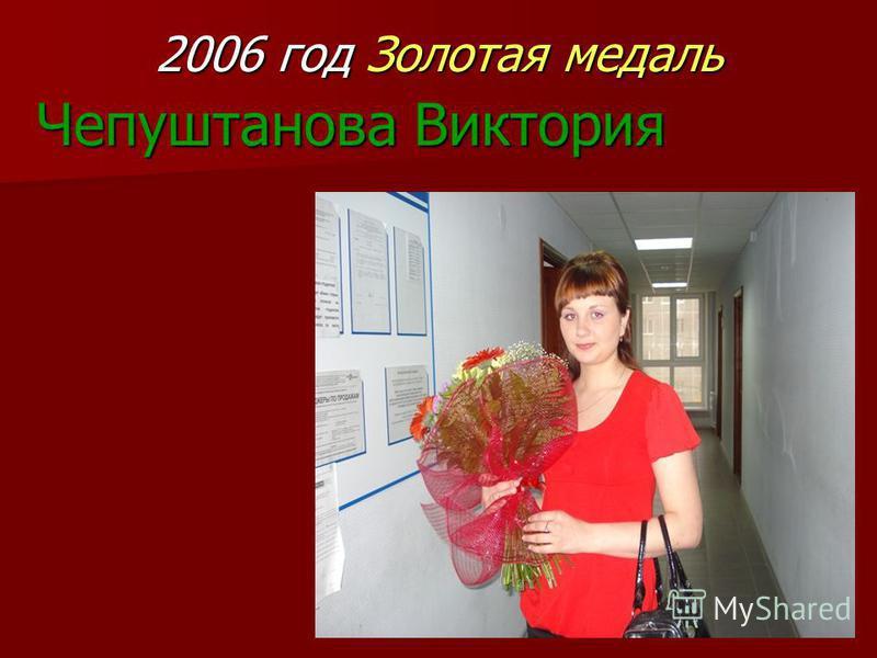 2006 год Золотая медаль Чепуштанова Виктория