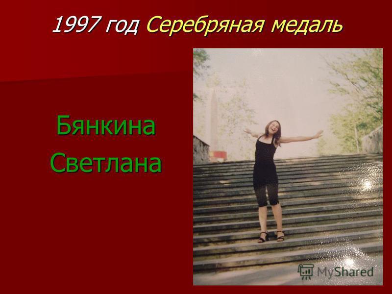 1997 год Серебряная медаль Бянкина Светлана