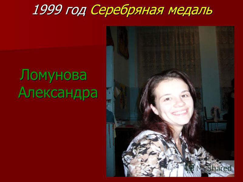 1999 год Серебряная медаль Ломунова Александра