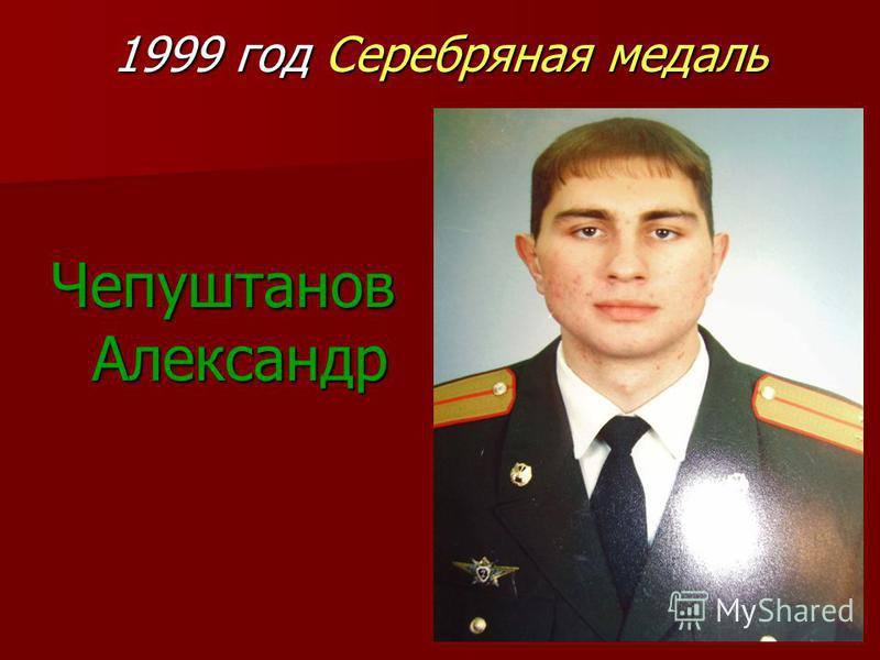 1999 год Серебряная медаль Чепуштанов Александр