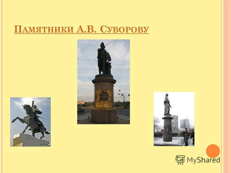 П АМЯТНИКИ А.В. С УВОРОВУ