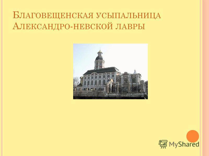 Б ЛАГОВЕЩЕНСКАЯ УСЫПАЛЬНИЦА А ЛЕКСАНДРО - НЕВСКОЙ ЛАВРЫ