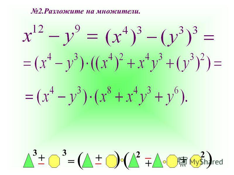 + _ +_ = + ( 3 ( 3 _ 22 + ( ( 2. Разложите на множители.