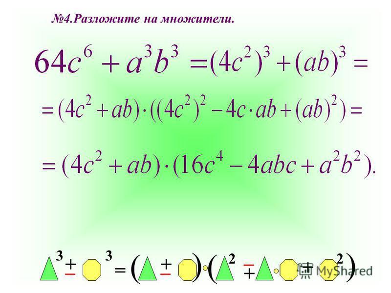 + _ +_ = + ( 3 ( 3 _ 22 + ( ( 4. Разложите на множители.