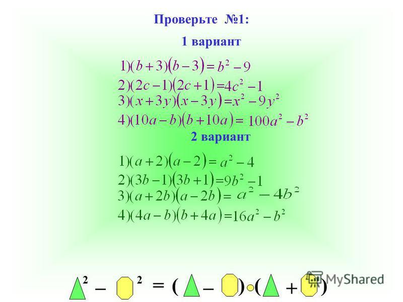 Проверьте 1: 1 вариант 2 вариант 2 _ 2 = _ ()() +