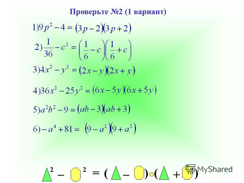 Проверьте 2 (1 вариант) 2 _ 2 = _ ()() +