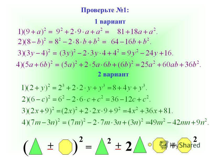 Проверьте 1: 1 вариант 2 вариант = + ( 2 + ( + 2 22 __