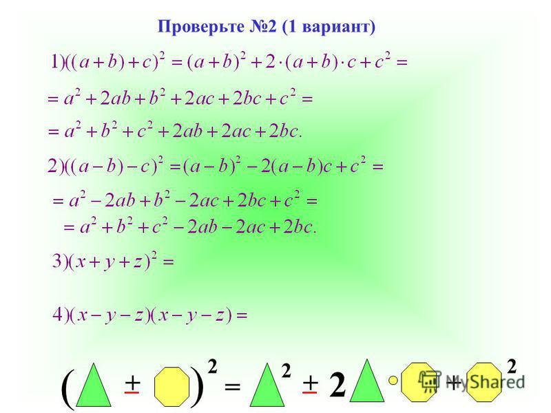 Проверьте 2 (1 вариант) = + ( 2 + ( + 2 22 __