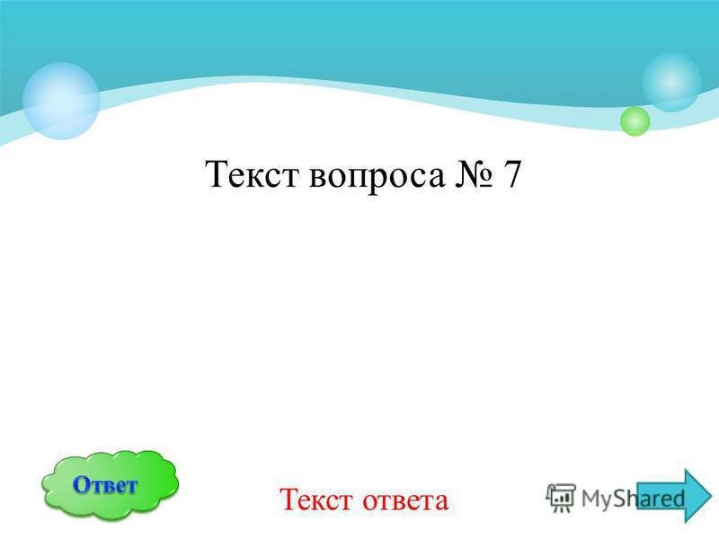 Текст вопроса 6 Текст ответа