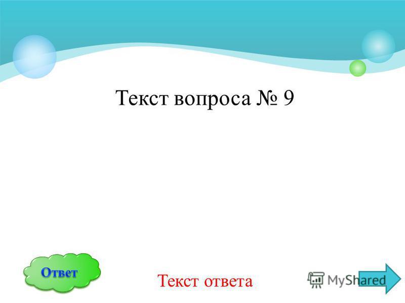 Текст вопроса 8 Текст ответа