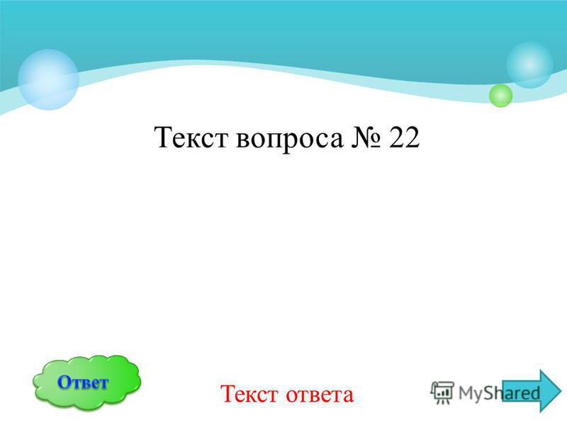 Текст вопроса 21 Текст ответа