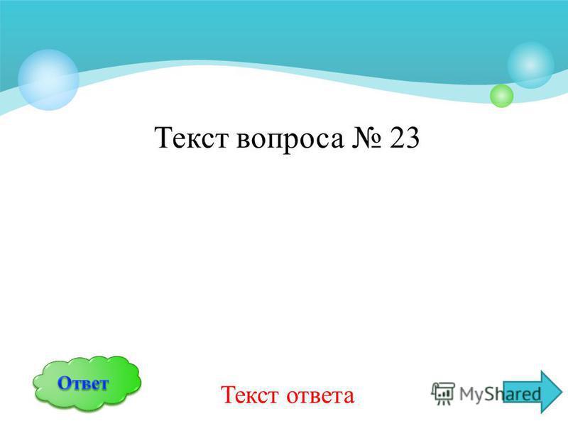 Текст вопроса 22 Текст ответа
