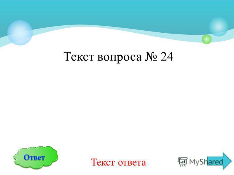 Текст вопроса 23 Текст ответа