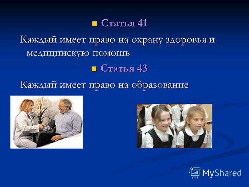 Статья 41 Статья 41 Каждый имеет право на охрану здоровья и медицинскую помощь Каждый имеет право на охрану здоровья и медицинскую помощь Статья 43 Статья 43 Каждый имеет право на образование Каждый имеет право на образование