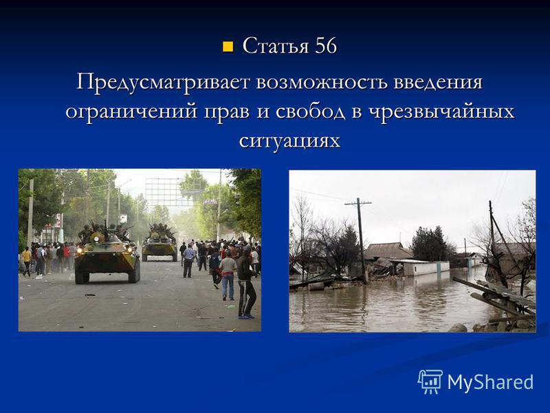 Статья 56 Статья 56 Предусматривает возможность введения ограничений прав и свобод в чрезвычайных ситуациях