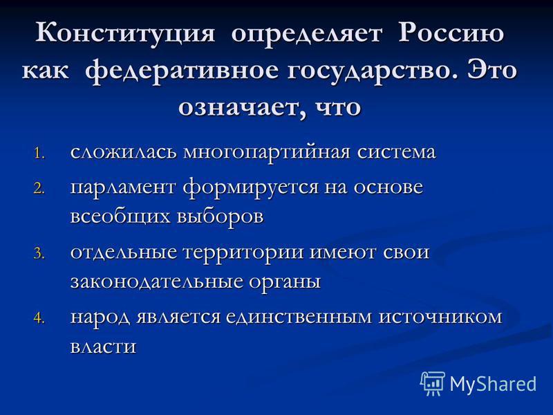 Конституция определяет Россию как федеративное государство. Это означает, что 1. сложилась многопартийная система 2. парламент формируется на основе всеобщих выборов 3. отдельные территории имеют свои законодательные органы 4. народ является единстве
