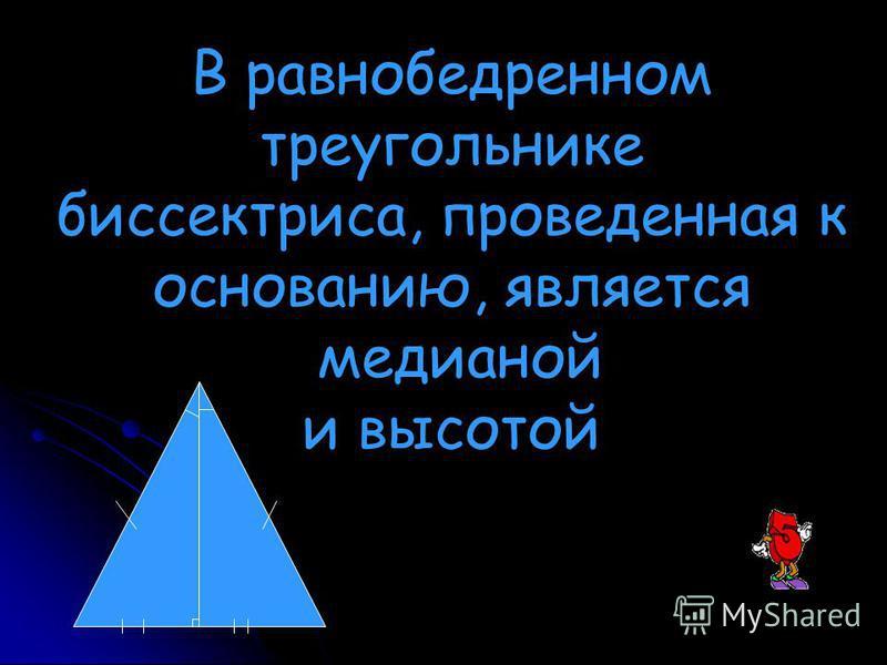 В равнобедренном треугольнике биссектриса, проведенная к основанию, является медианой и высотой