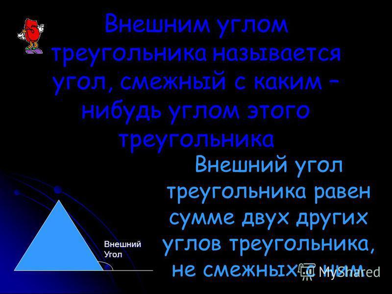 Внешним углом треугольника называется угол, смежный с каким – нибудь углом этого треугольника Внешний Угол Внешний угол треугольника равен сумме двух других углов треугольника, не смежных с ним