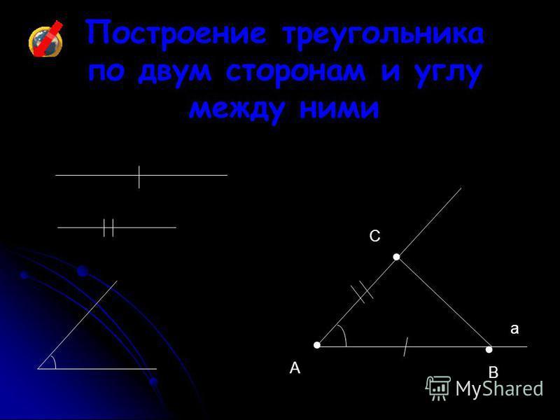 Построение треугольника по двум сторонам и углу между ними A B C a