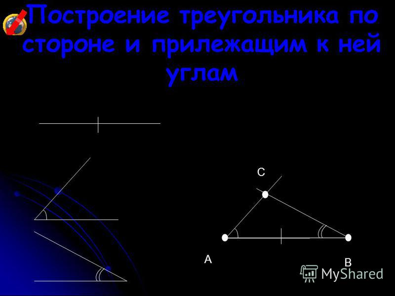 Построение треугольника по стороне и прилежащим к ней углам A B C