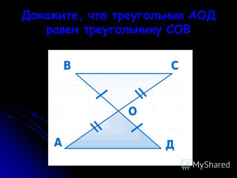 Докажите, что треугольник АОД равен треугольнику СОВ